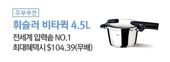 ★최대혜택시$104.39★[휘슬러] 비타퀵 명품 압력솥 4.5L(독일산)