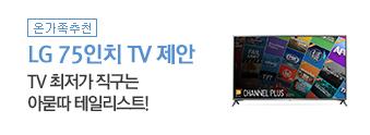 ★15대 한정수량★ [LG] 75UJ6450- 4K UHD HDR 스마트 LED TV