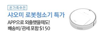 ★최대혜택시$150★ 2018 신제품 샤오미 로봇청소기 3세대 청춘판 / 관부가세 포함 / 가성비 청소기