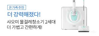 ★최대혜택시$79.20★ 국내미출시! [샤오미] SWDK 사와디캅 물걸레 무선 청소기 2세대