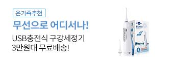 ★무료배송★[프로랄] 코드리스 무선 구강세정기 / 수압조절 가능 / 워터픽st