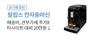 ★최대혜택시$467.09★[필립스] HD8761/01 세코 커피머신 (스팀노즐포함)