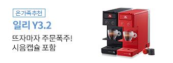 ★최대혜택시$99.00★[일리] Y3.2 캡슐 커피머신(블랙)