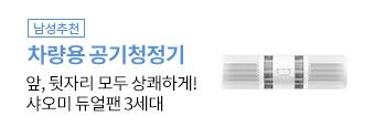 ★최대혜택시$69.30★ [샤오미] 즈미 차량용 공기청정기 듀얼팬 3세대